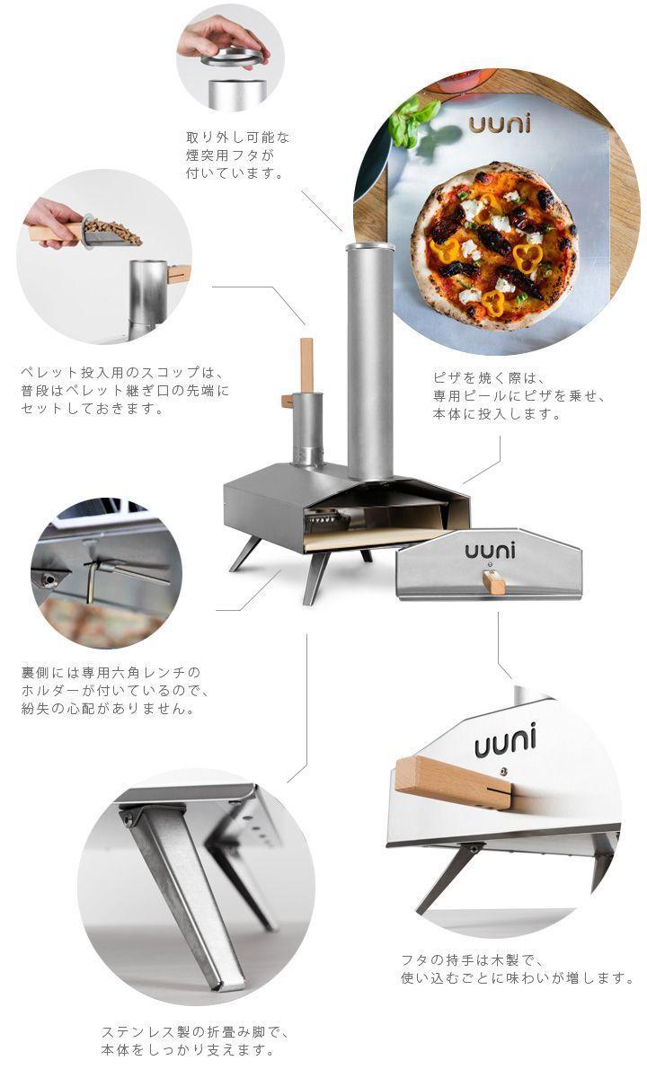 屋外で本格かつ手軽にピザが楽しめる「Uuni2(ユーニツー)」|ジューシーガーデン【公式】