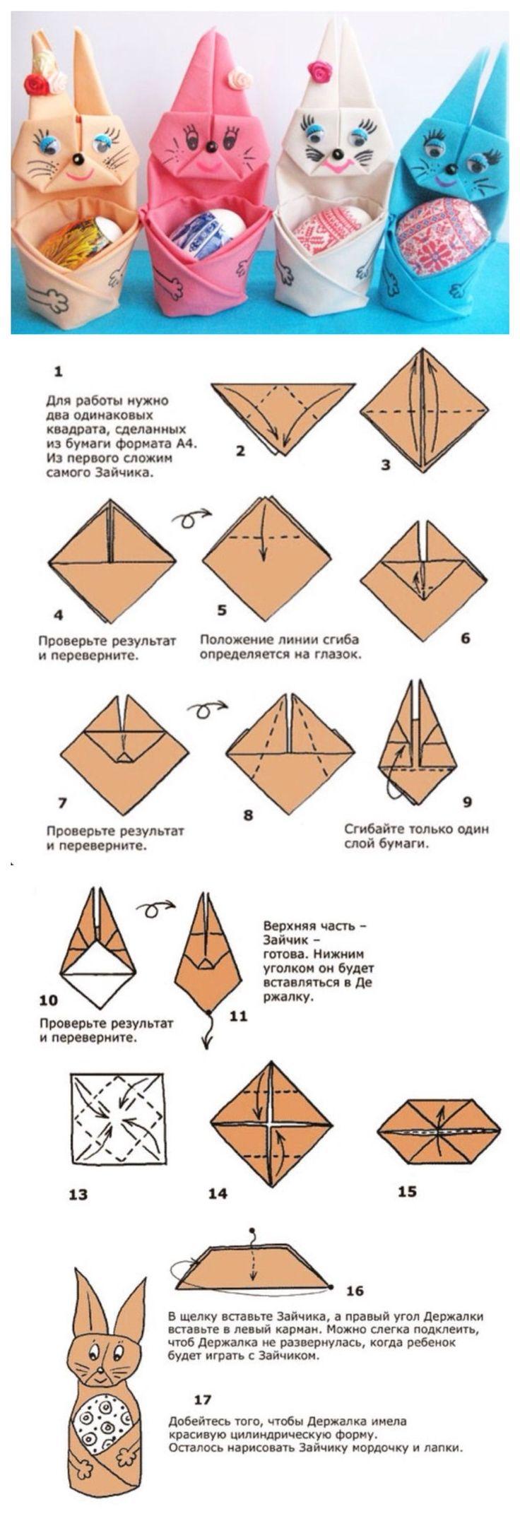 оригами схема сборки танцующие звезды