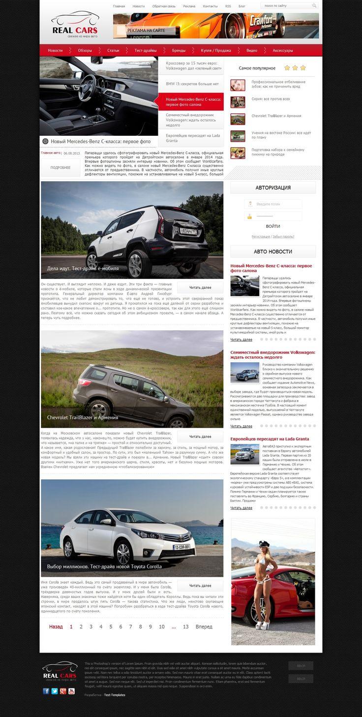 Real Cars для DLE #templates #website #шаблон #сайт #web