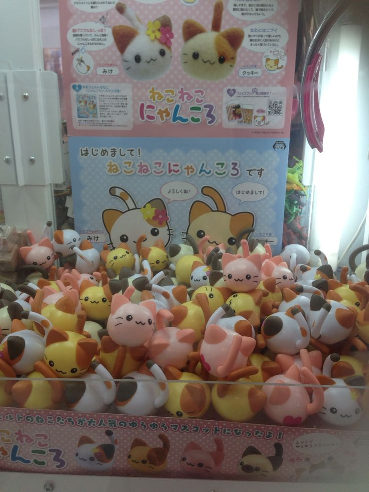 17 best images about ufo catchers and claw machines on pinterest