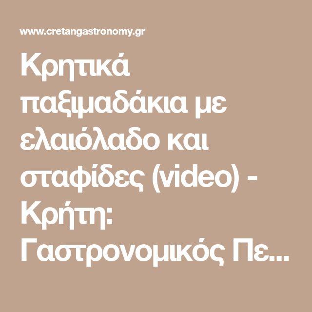 Κρητικά παξιμαδάκια με ελαιόλαδο και σταφίδες (video) - Κρήτη: Γαστρονομικός Περίπλους