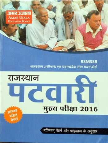 Rajasthan Mains Patwari Exam-2016 Amar Ujala Publications @ #Mybookistaan.com http://mybookistaan.com/books/competition-guides/rpsc-exam/patwari