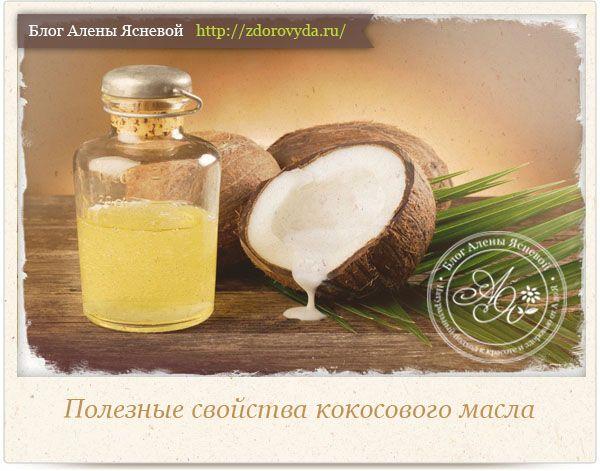 Польза кокосового масла для организма