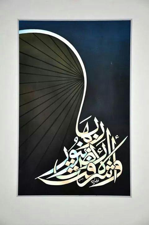 #Arabic calligraphy  #Quran