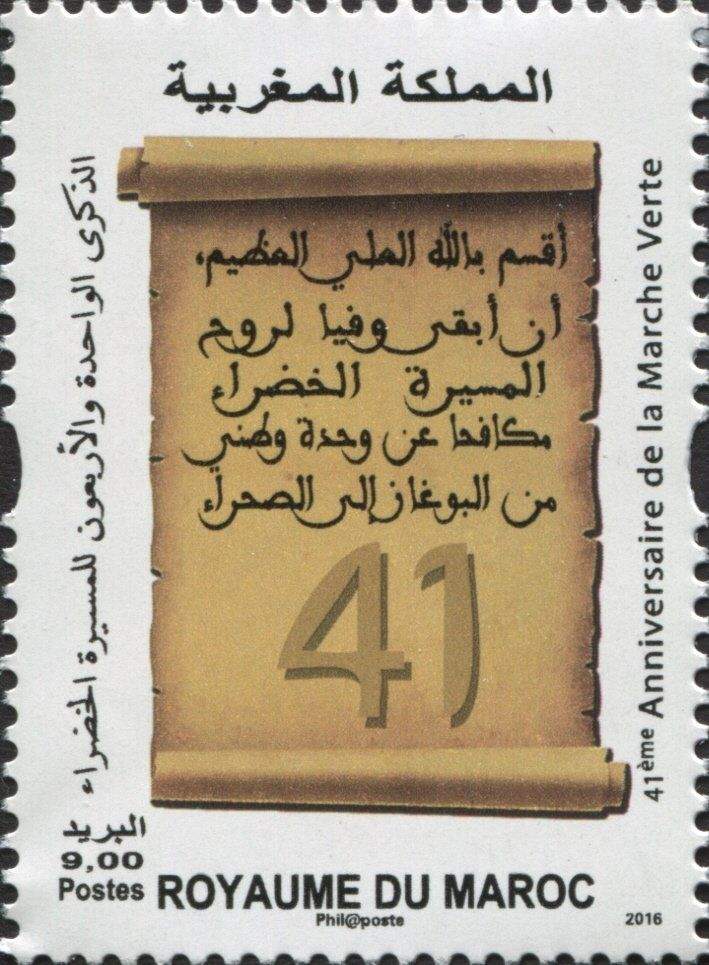 Stamp 41st Anniversary Of The Green March Morocco Green March