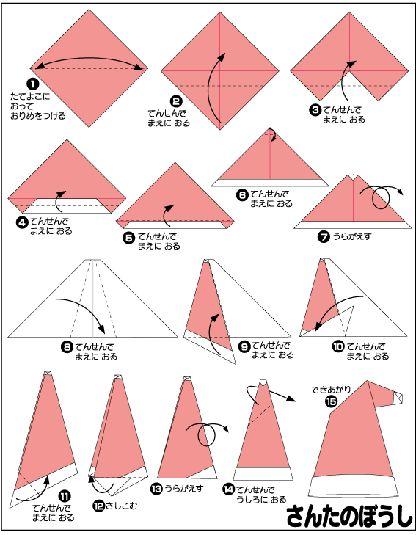 Origami Xmas Santa Claus hat