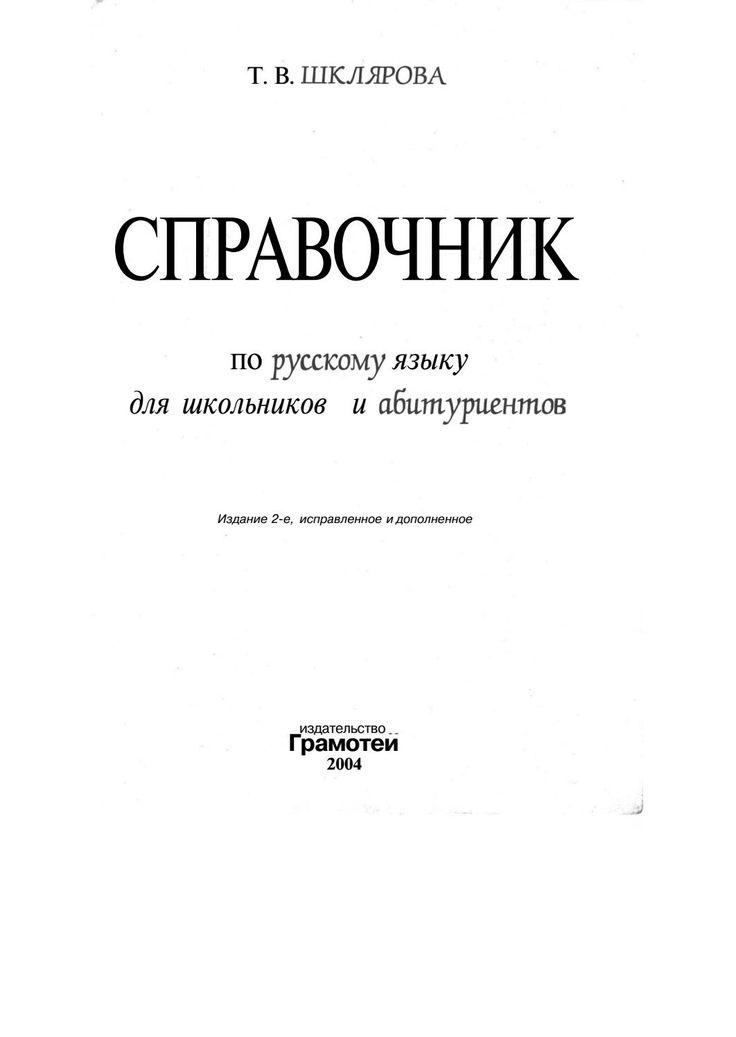 Т в шклярова справочник по русскому языку для школьников и абитуриентов 2005