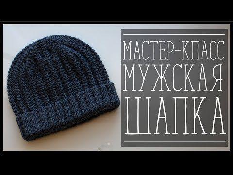 (1) МК. МУЖСКАЯ ШАПКА СПИЦАМИ - YouTube