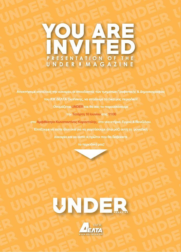 Τομέας Εφαρμοσμένων Τεχνών. Πρόσκληση στην παρουσίαση του Under Magazine