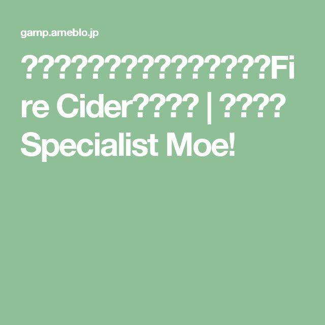 究極の免疫力UP!話題の「万能Fire Cider」とは? | 国際医療 Specialist Moe!