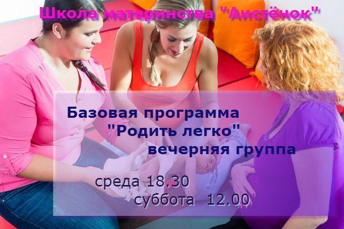 """📣Продолжается набор в вечернюю группу базовой программы """"Родить легко""""   Продолжается запись будущих мам на программу подготовки к родам и материнству """"Родить легко"""" в вечернее время 🌕  Нас ждет: 10 занятий по 2,5 часа; Самые актуальные темы: беременность, роды, послеродовый период, уход за новорожденным, грудное вскармливание практические занятия: основы правильного дыхания, дыхание в родах, упражнения на умение владеть своим телом, гигиенические процедуры в уходе за ребенком и др.  🌙…"""