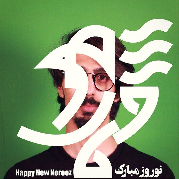 Happy Nowrooz 96 - design by Amin Yavari S - 2017