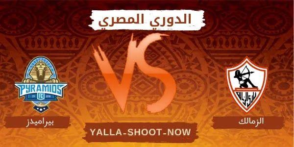 موعد مباراة الزمالك وبيراميدز في الدوري المصري الممتاز Movie Posters Poster Pyramids