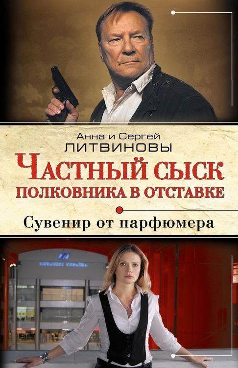 Сергей Шакуров в роли бывшего полковника внешней разведки