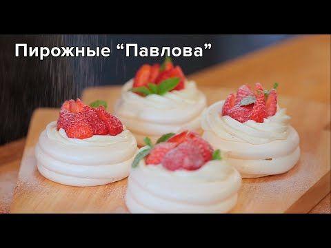"""(25) Торт """"Павлова"""" пошаговый видео-рецепт - YouTube"""