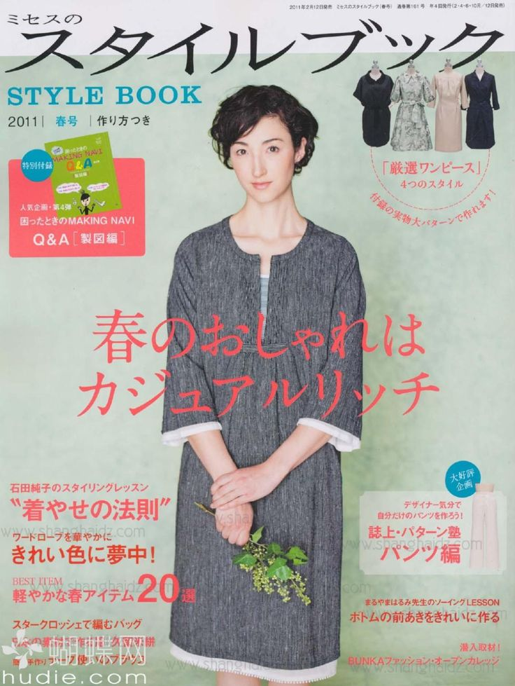 MSB Spring 11  Japanese sewing Pattern book