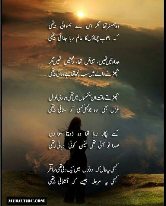 Urdu Poetry, Urdu Poetry Romantic