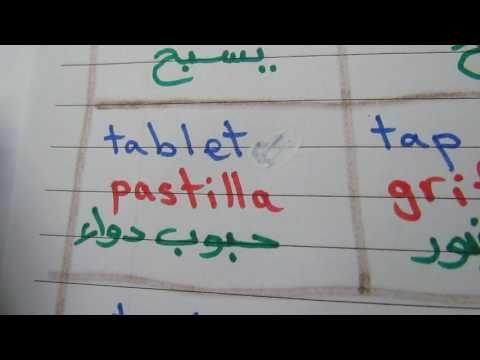 English Spanish Arabic Dictionary 13
