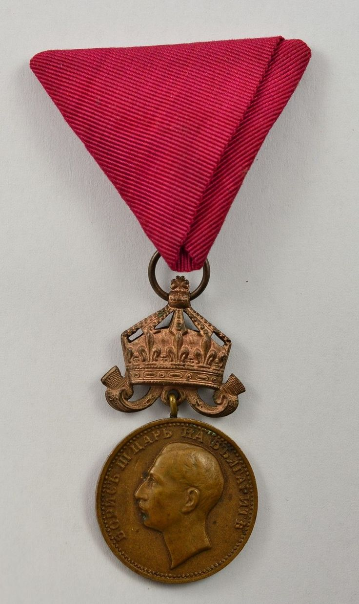 Bulgarian Royal Military Medal FOR Merit Bronze With A