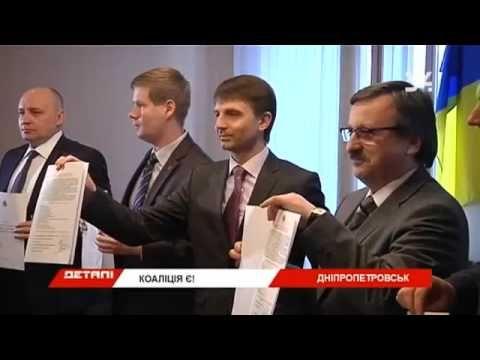 Как демократы Днепропетровщины договорились действовать сообща - YouTube