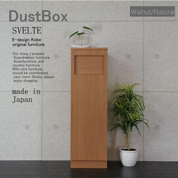 木製ゴミ箱 キッチン 45Lスリム 45Lゴミ箱 おしゃれなゴミ箱 スリムゴミ箱 ダストBOX ウォールナット/ナチュラル