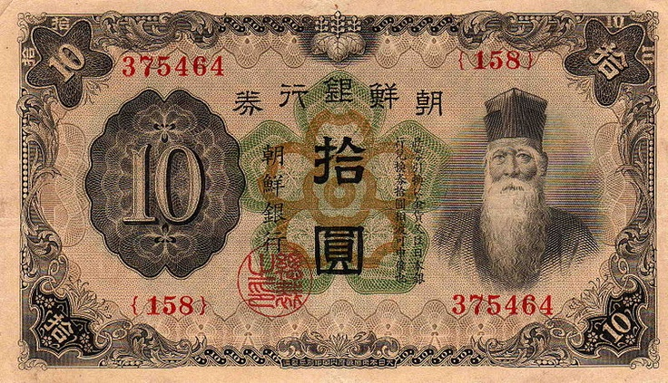 The Korean yen was the currency of Korea between 1910 and 1945. It was equivalent to the Japanese yen and consisted of Japanese currency and banknotes issued specifically for Korea. The yen was subdivided into 100 sen. It replaced the Korean won at par and was replaced by the South Korean won at par, and the North Korean won.