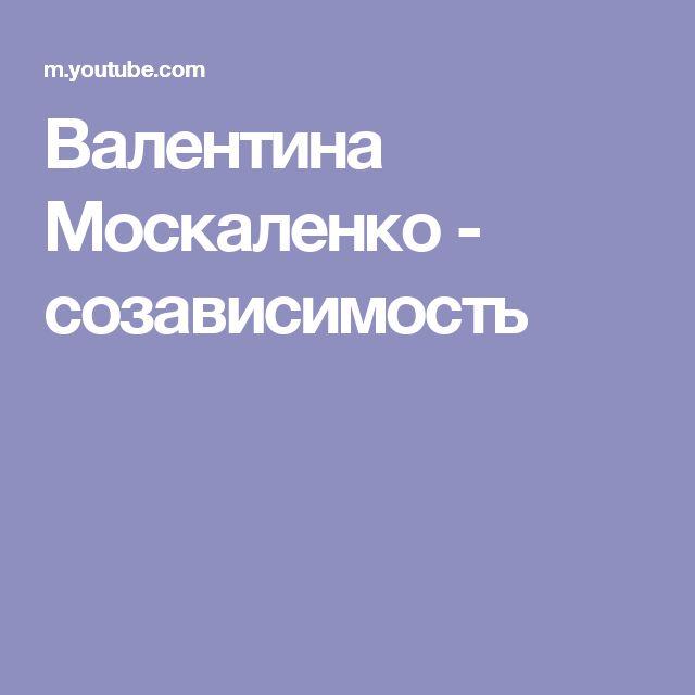 Валентина Москаленко - созависимость