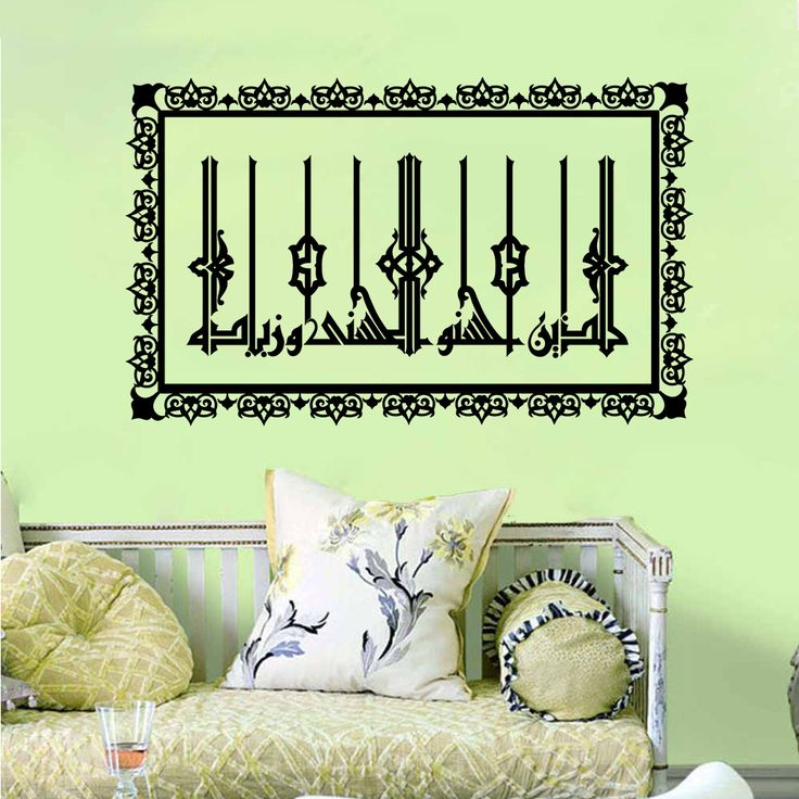 Arabic Words Wall Sticker Islamic Muslim Rooms Decorations Diy Vinyl Home  Decal Mosque Mural Art Poster Part 71