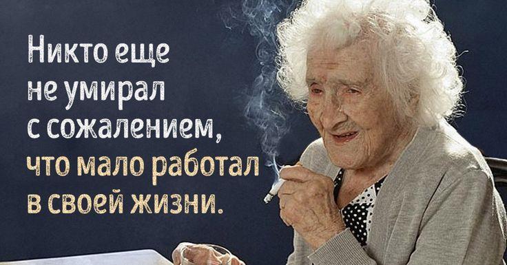 20жизненных советов отлюдей старше 60