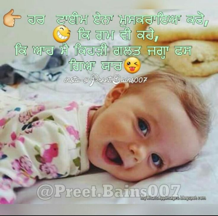 Small Baby Images With Quotes: 399 Best Images About Punjabi Quotes On Pinterest
