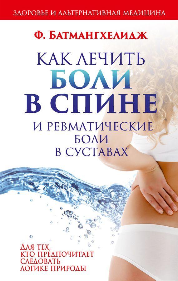 бесплатно читать книгу Как лечить боли в спине и ревматические боли в суставах автора Фирейдон Батмангхелидж