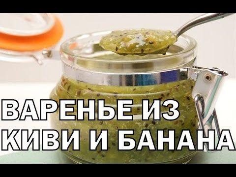 Варенье из киви, банана и лимона (варенье за 5 минут!!!)