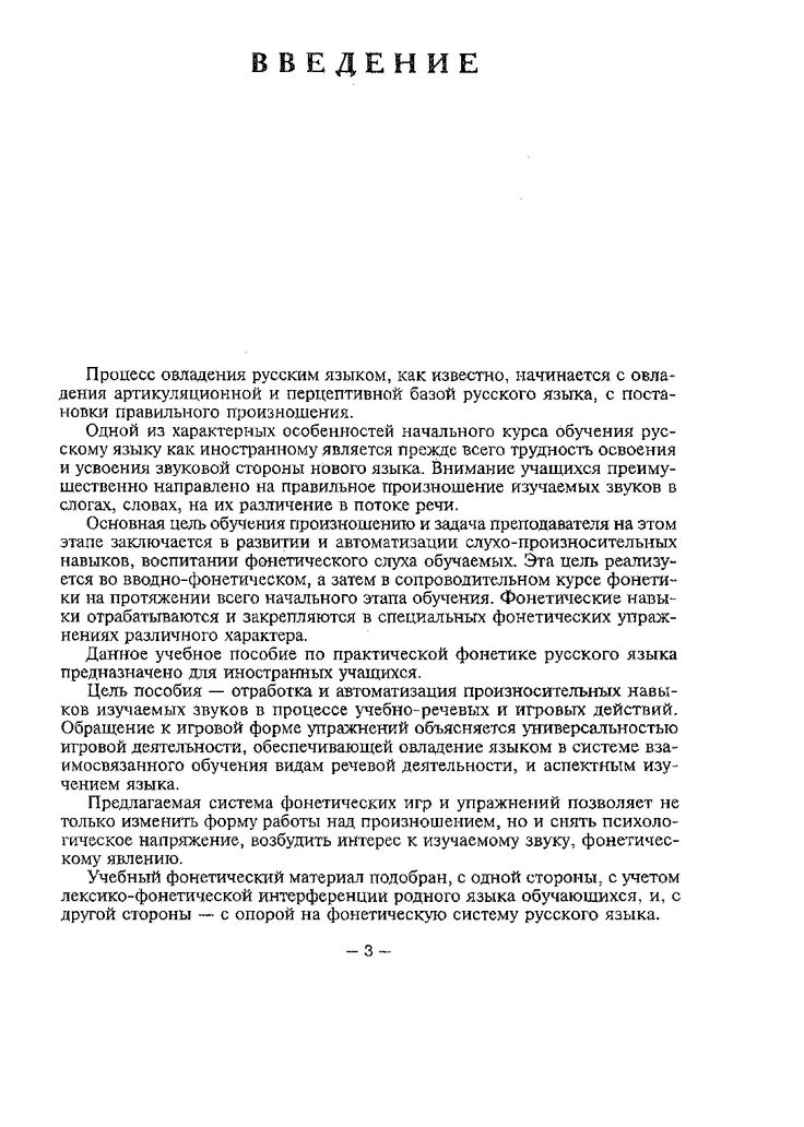 book Teoría microeconómica. 2008