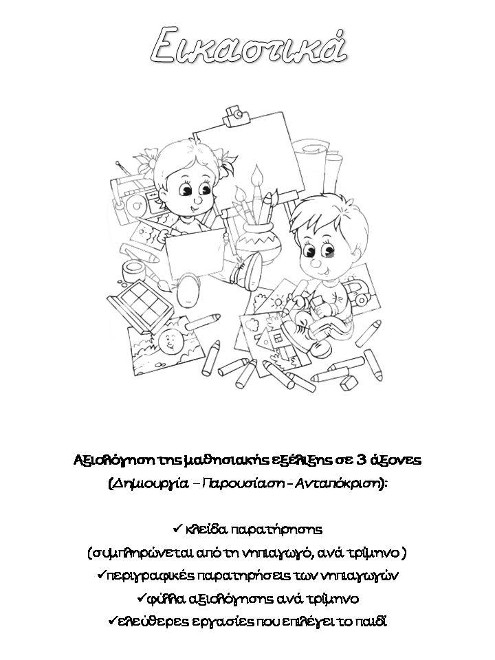 Βασισμένη σε θεωρίες για την εξέλιξη του παιδικού σχεδίου (βλ. εδώ ) και λαμβάνοντας υπόψη τη σημασία που δίνεται στο Νέο Πρόγραμμα Σπουδ...