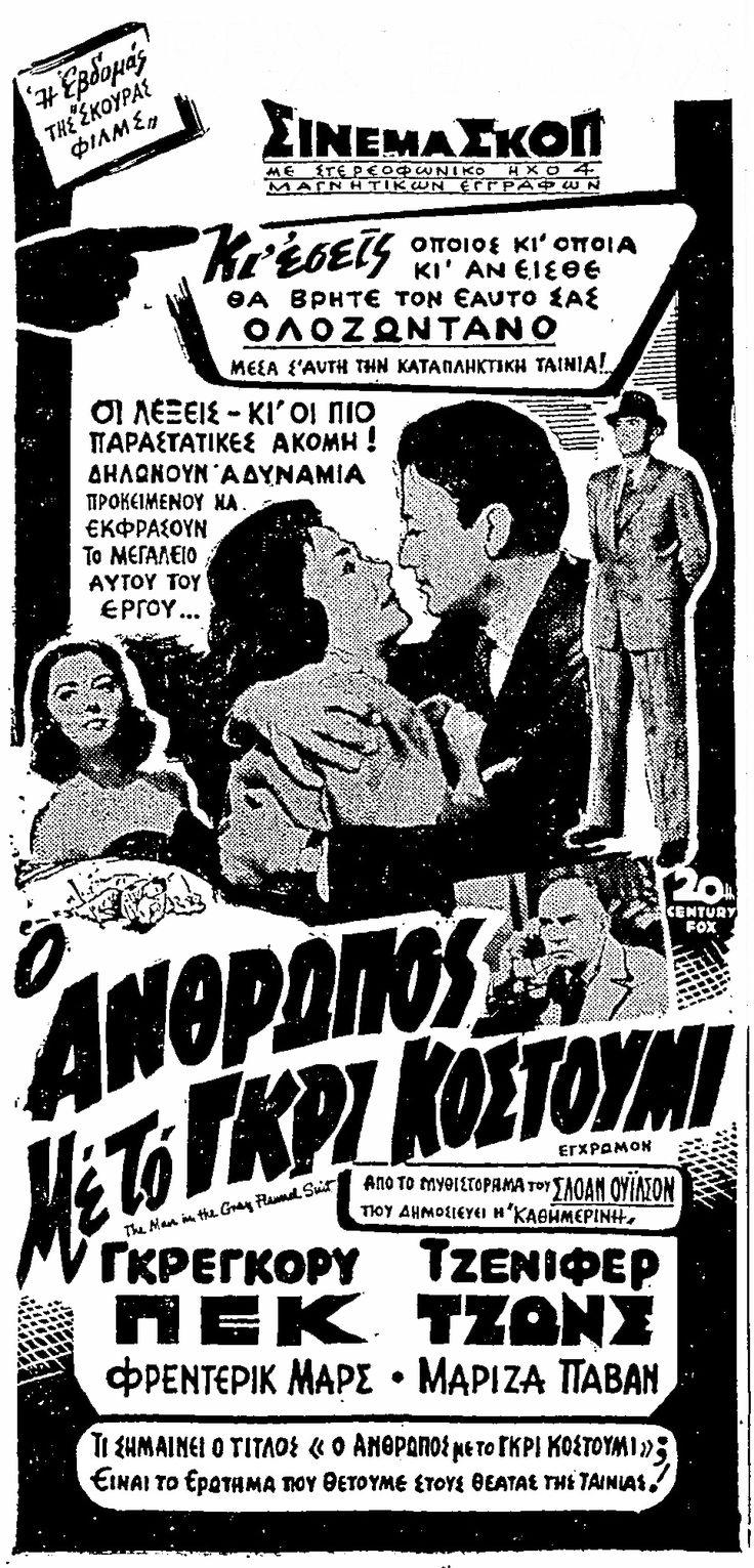 Ο άνθρωπος με το γκρι κουστούμι, 1956