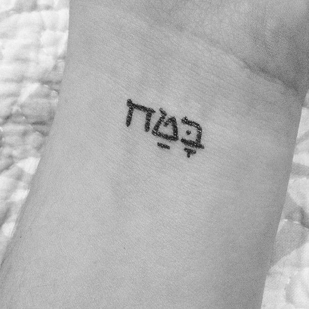 trust in hebrew