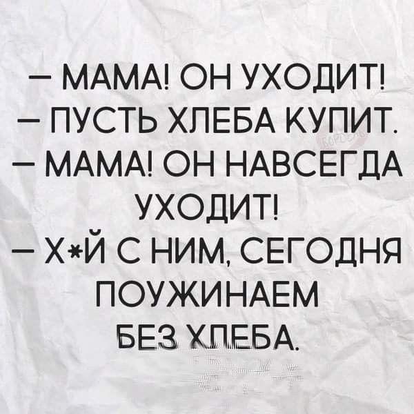Pin Ot Polzovatelya Elizaveta Gladkova Na Doske Yumor Smeshnoj Yumor Smeshnye Shtuki Smeshno