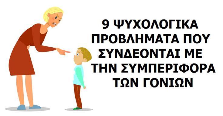 Οι γονείς έχουν τεράστια επίδραση στα παιδιά τους και στο πώς γίνονται όταν μεγαλώνουν. Τα λόγια και οι πράξεις τους αποτελούν παράδειγμα, είτε καλό είτε κακό, και επηρεάζουν τον τρόπο που το παιδί σκέφτεται, δρα και αισθάνεται. Δείτε 9 ψυχολογικά προβλήματα που προέρχονται από την κακή διαπαιδαγώγηση: 1. Άγχος και Κατάθλιψη Ένας γονιός πο… Οι …