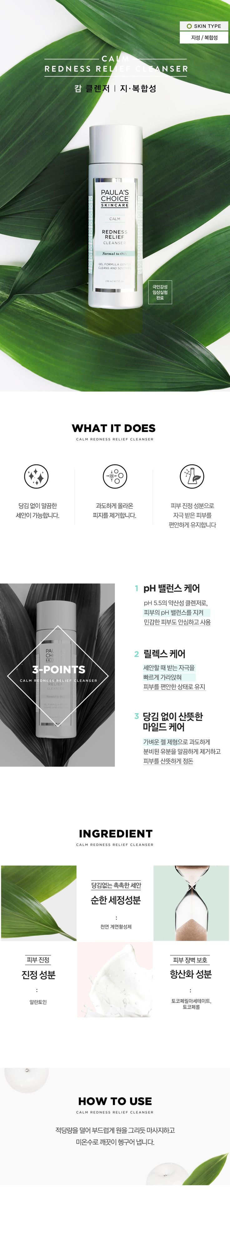[paula'schoice] cosmetics / webpage / toner / web / promotion / event / webdesign / layout / 상세페이지 / 화장품 / 폴라초이스