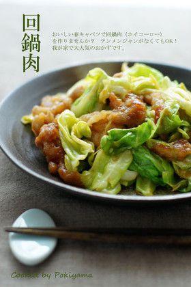 おいし~い☆うちの回鍋肉 (Twice-cooked pork)  January 18, 2013