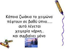 Αποτέλεσμα εικόνας για zoa se xeimeria narkh