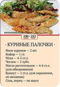 Карточка рецепта Куриные палочки