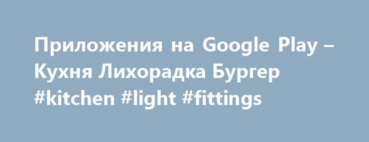 Приложения на Google Play – Кухня Лихорадка Бургер #kitchen #light #fittings http://kitchens.nef2.com/%d0%bf%d1%80%d0%b8%d0%bb%d0%be%d0%b6%d0%b5%d0%bd%d0%b8%d1%8f-%d0%bd%d0%b0-google-play-%d0%ba%d1%83%d1%85%d0%bd%d1%8f-%d0%bb%d0%b8%d1%85%d0%be%d1%80%d0%b0%d0%b4%d0%ba%d0%b0-%d0%b1%d1%83%d1%80/  #kitchen shop # Описание Мы вернулись с быстрый темп время управления игрой с приготовления пищи на кухне, жарки, сервировки и дело с порывом клиентов. Давайте открыть свой собственный гамбургер…