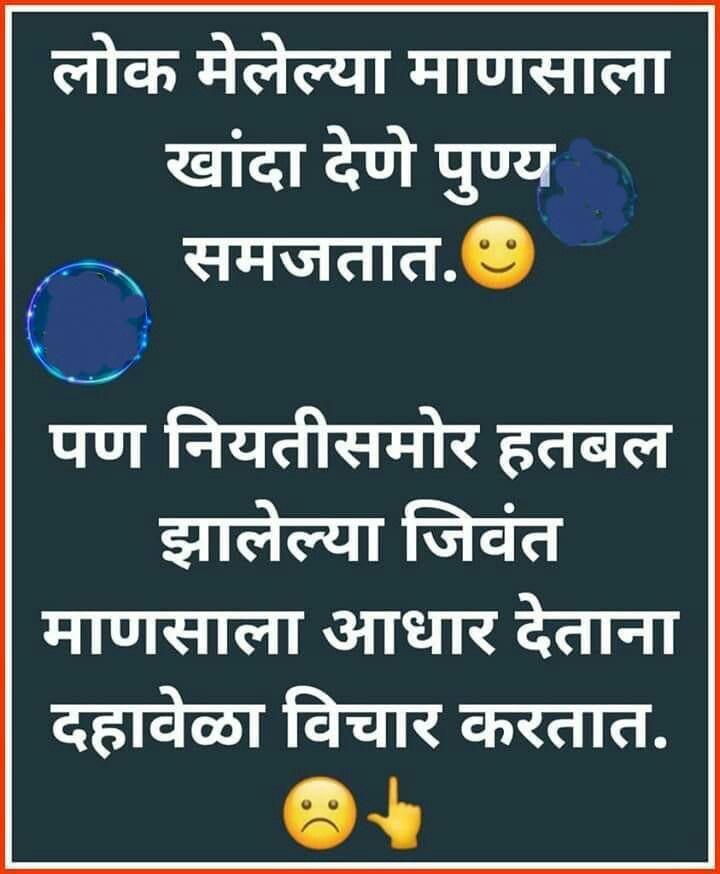 Pin by appa jadhav on Marathi festival Quotes | Good ...