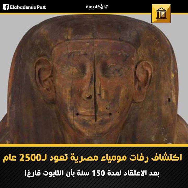 اكتشاف رفات مومياء مصرية تعود لـ2500 عام بعد الاعتقاد لمدة 150 سنة بأن التابوت فارغ بعد 150 سنة من النسيان ومن تصنيف هذا التابوت على أنه فارغ قام Art Painting