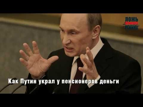 путен с бандой просрал пенсионный фонд России