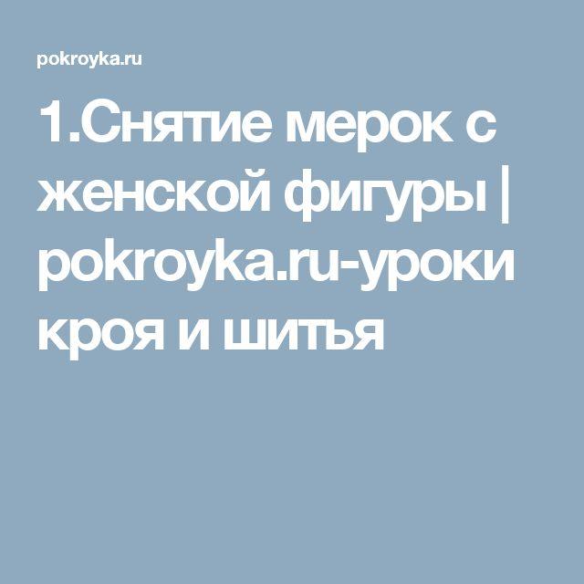 1.Снятие мерок с женской фигуры | pokroyka.ru-уроки кроя и шитья