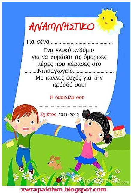 """""""Ταξίδι στη Χώρα...των Παιδιών!"""": Ας φτιάξουμε αναμνηστικά διπλώματα για τους μικρούς μαθητές!"""