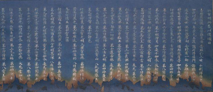 Daihōkōbutsu kegonkyō (大方廣仏華厳経)