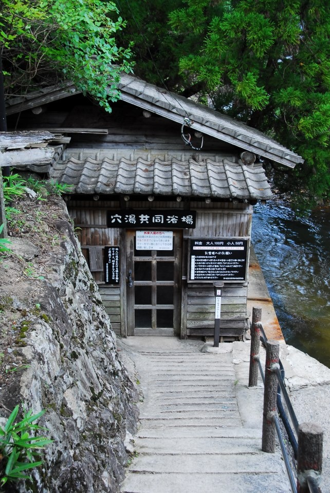 Outdoor hot spring in Japan. 黒川温泉の「穴湯共同浴場」